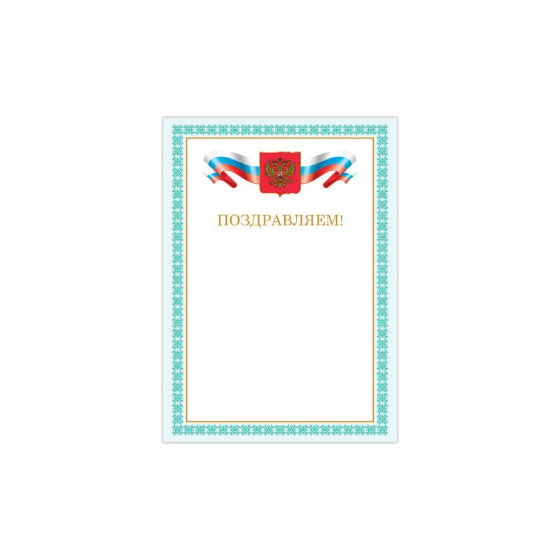 листы грамот и поздравлений использовать двухцветную цветовую